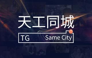 天工-2017郑州天工网装饰装修主题交流会